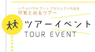 HUBIBARAKI報告展ツアー中島麦nakajimamugiハブイバラキ