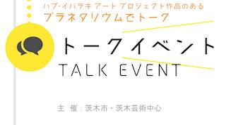 HUBIBARAKI報告展トーク中島麦nakajimamugiハブイバラキ