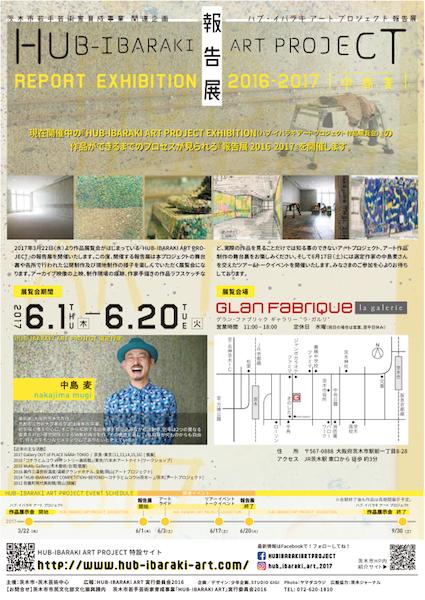 HUBIBARAKI報告展表中島麦nakajimamugiハブイバラキ