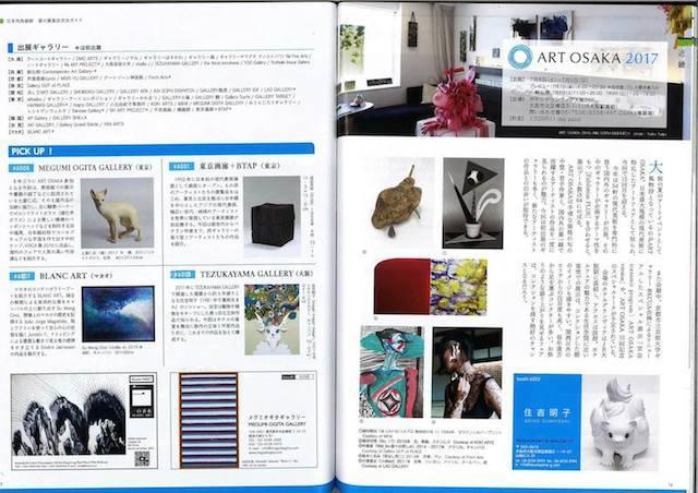 アートコレクターARTOSAKA2017中島麦nakajimamugi