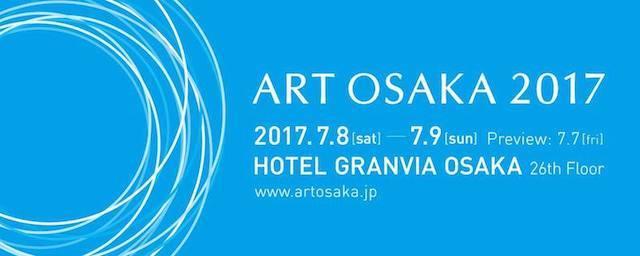 ARTOSAKA2017中島麦nakajimamugi
