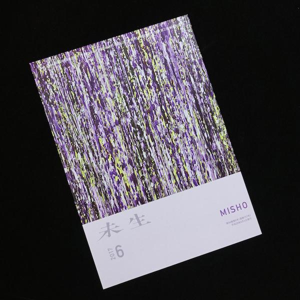 2017年6月号中島麦nakajimamugi未生流MISHO