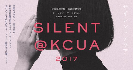 silent_ackua_2017_サイレントアクア中島麦
