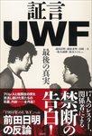 証言UWF表紙