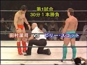 田村潔司vsビリー・スコット
