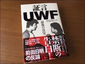 証言UWF1表紙