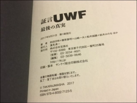 検証UWF読了