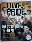 UWF→PRIDE―総合格闘技20年史表紙