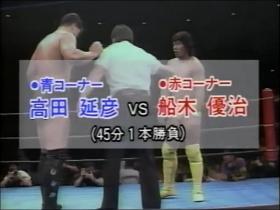 高田延彦vs船木優治