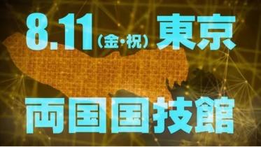 G1 27 2017.8.11両国