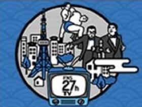 27時間テレビのロゴマーク2