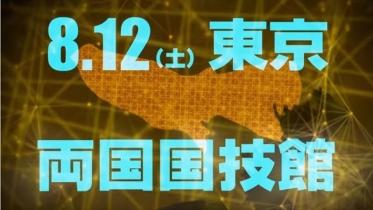 G1 27 2017.8.12両国