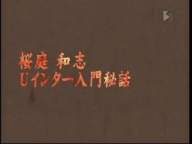 高山×桜庭・対談番組2