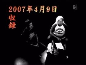 高山×桜庭・対談番組0