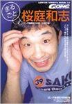 まるごと桜庭和志表紙