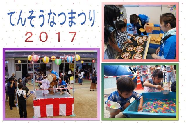 2017夏祭り一般ブログ1B