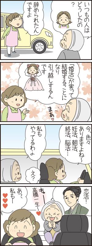 新吉じいちゃん52