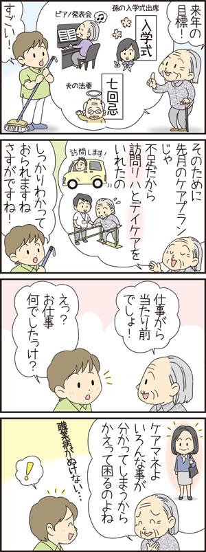 新吉じいちゃん53
