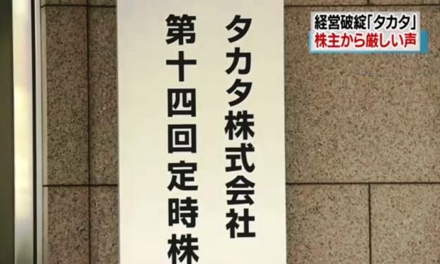 2017年06月27日、takata_news_a