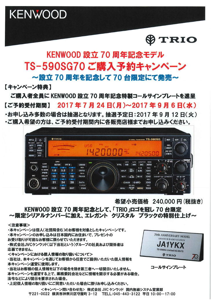 TS-590GS 704