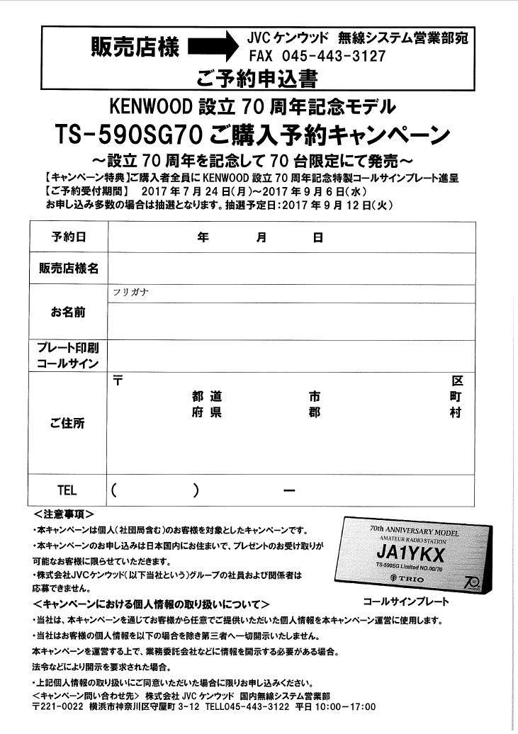 TS-590GS 705