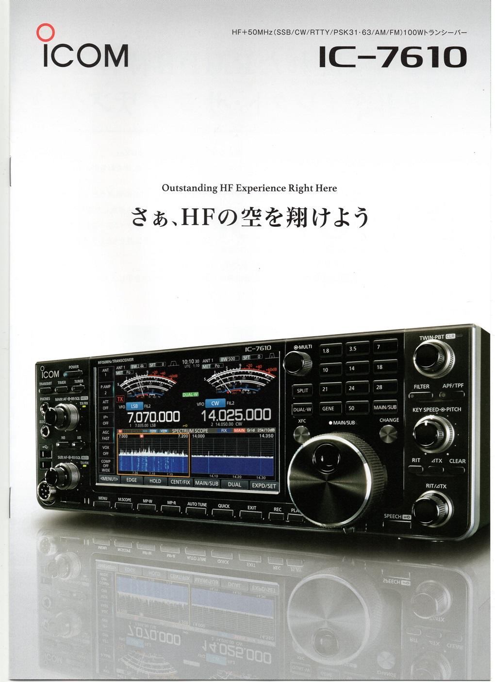 IC7610カタログ1