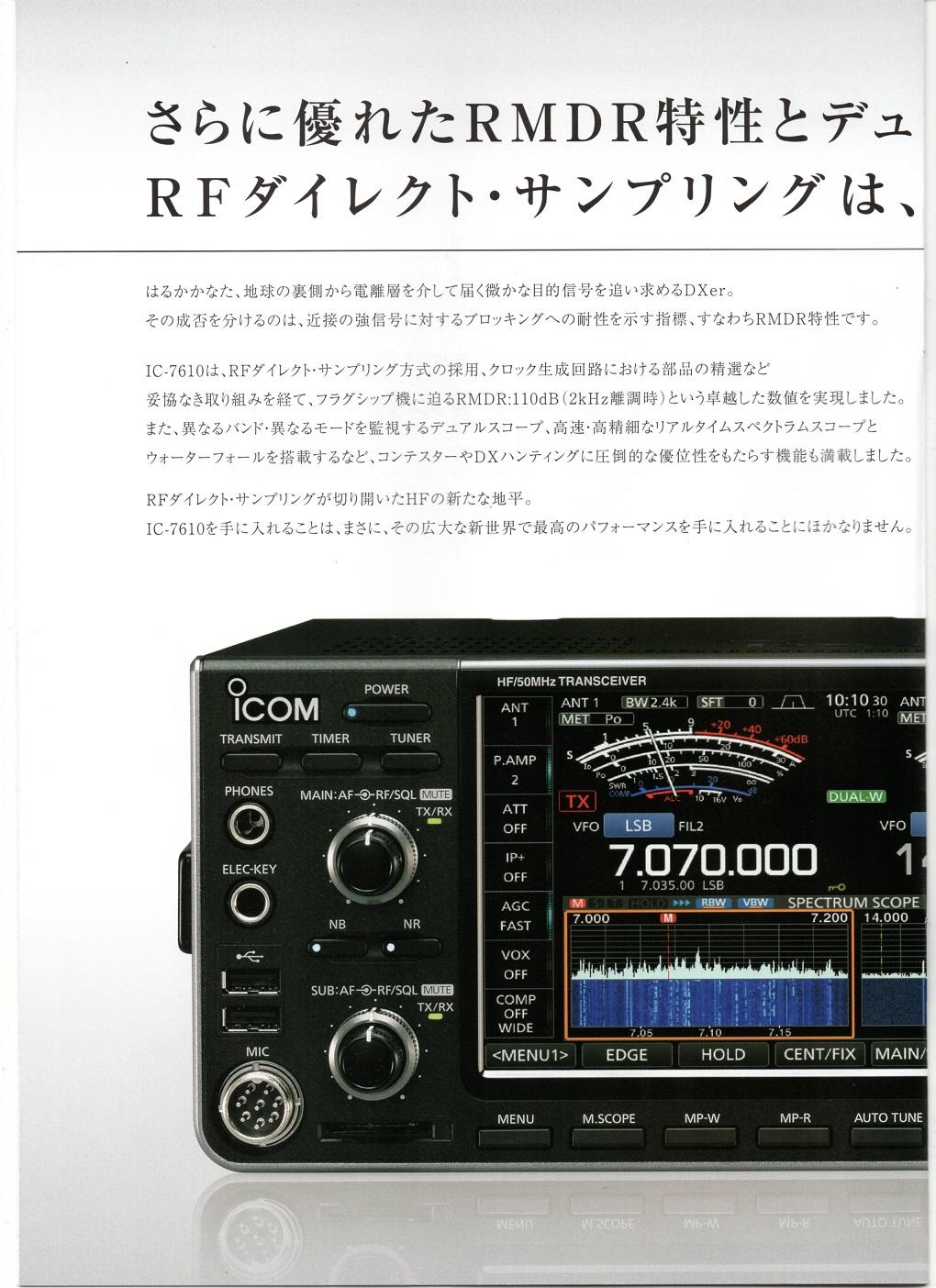IC7610カタログ2