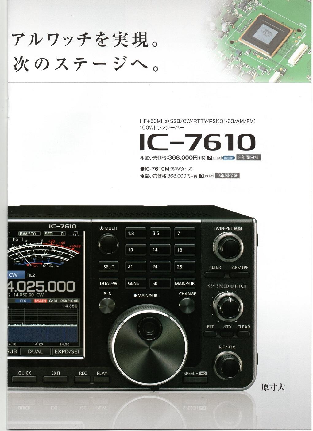 IC7610カタログ3