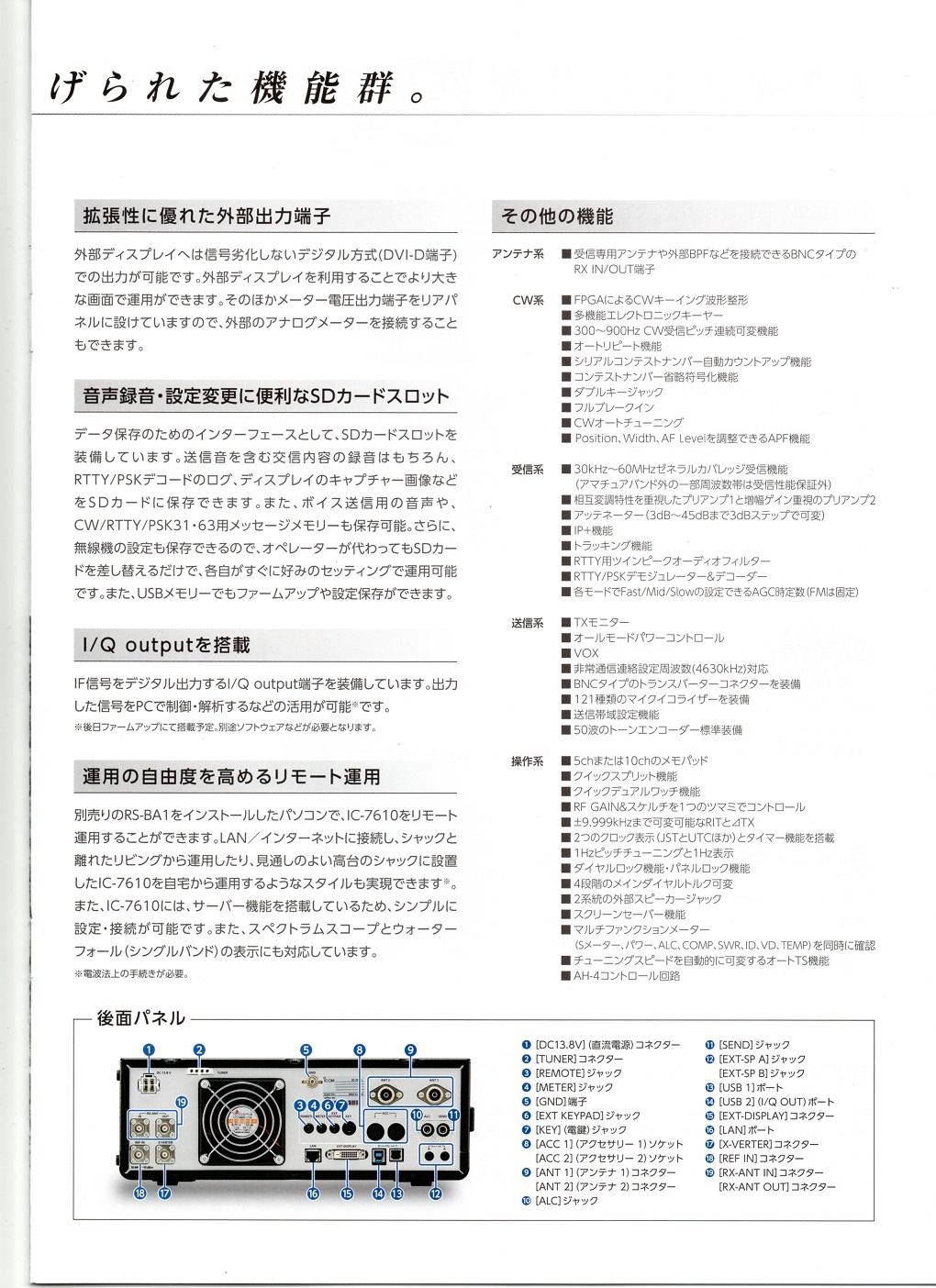 IC7610カタログ7