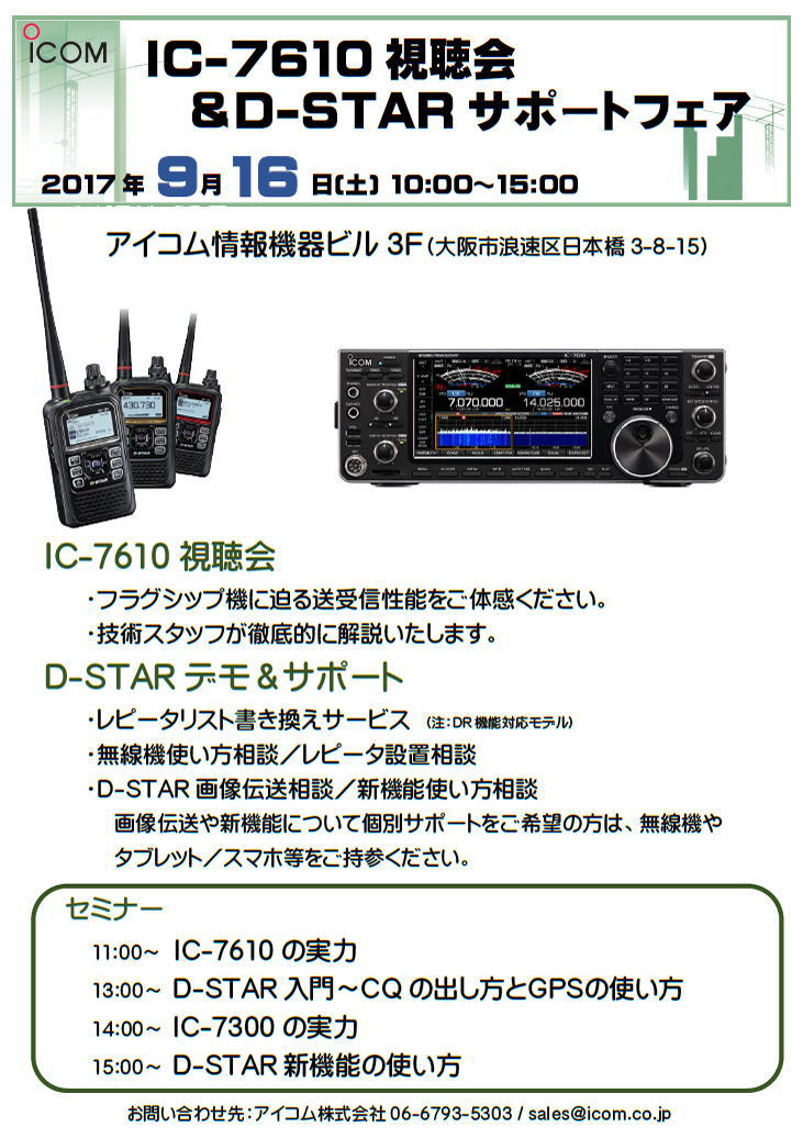 IC7610フェア