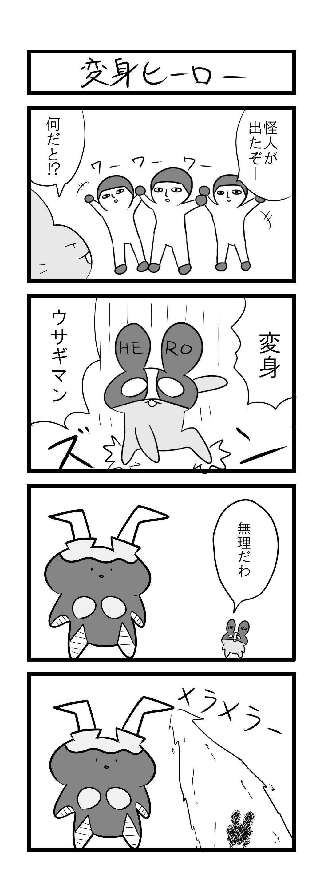 変身ヒーロー