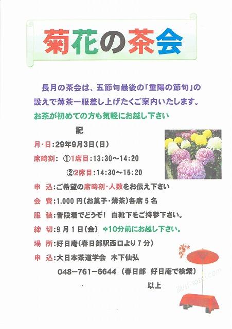 2017 菊花の茶会
