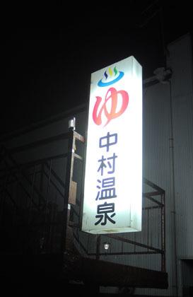 115中村温泉