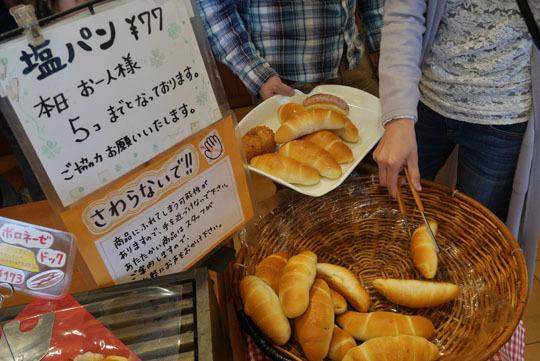 220元祖塩パン