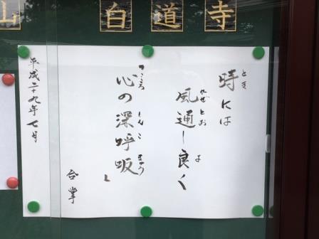 biyakudouji2017-7-14.jpg