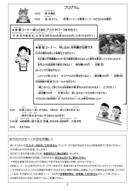 201708terakoya2.jpg
