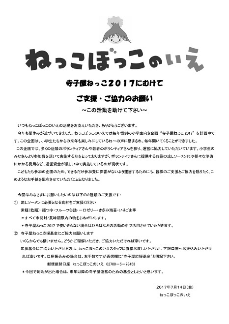 201708terakoya4.jpg