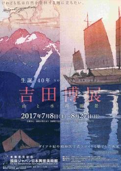 吉田5-13-2017_001