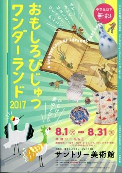 ワンダー6-15-2017_001