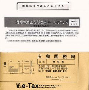 酒税改正5
