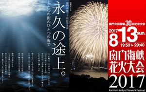 2017関門海峡花火1ブログ