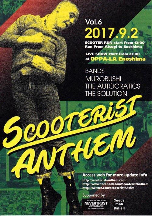 scooterist20170902.jpg