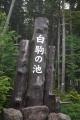 軽井沢071516