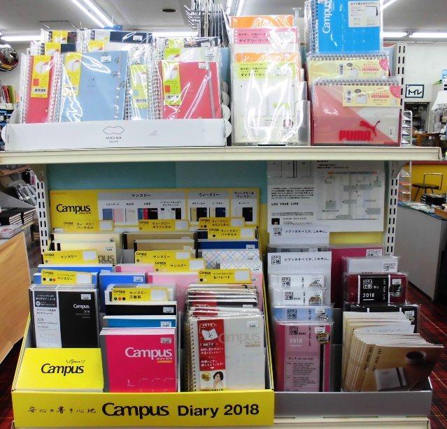 201801ダイゴ手帳など (1)