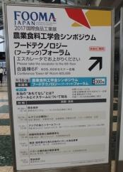 FOOM JAPAN 2017 講演会_会場案内