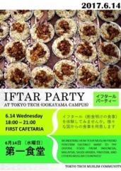 イフタールパーティー1
