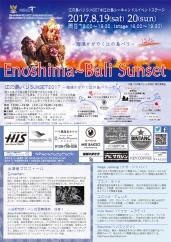 江ノ島バリサンセット2017