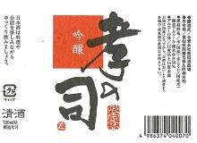 konotsukasa_gin.jpg