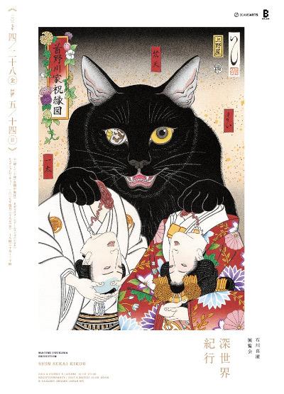 20170514 石川真澄展示会 深世界紀行 Bギャラリー