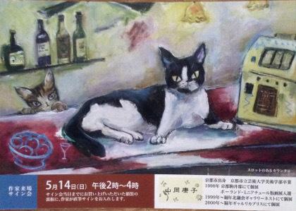 20170515山岡康子絵画展